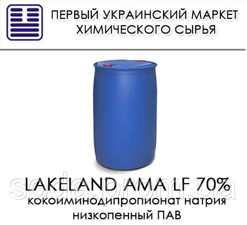Lakeland AMA LF 70%, кокоиминодипропионат натрия (70%), низкопенный ПАВ