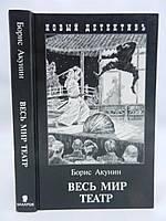 Акунин Б. Весь мир театр (тв.) (б/у).