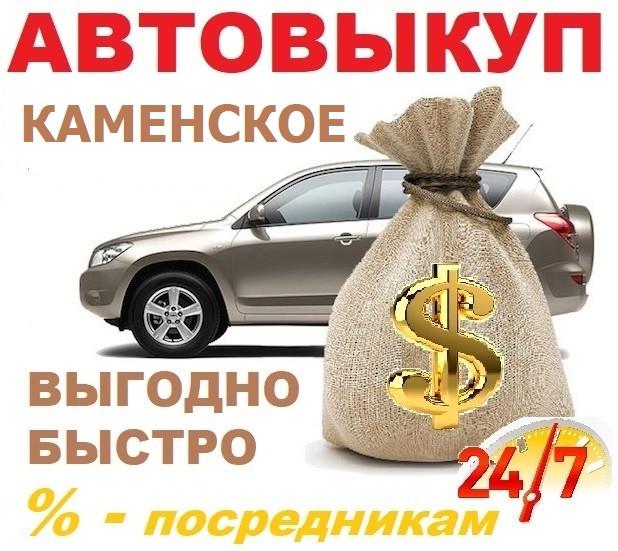 Автовыкуп Каменское, CarTorg, Выкуп авто любых в Каменском