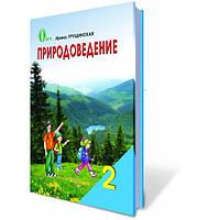 Природоведение, 2 класс (рус/укр). Грущинська І.В.