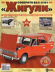 Зберіть ВАЗ-2101 «Жигулі» №18 в масштабі 1:8 (Hachette)