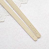 Ручки для Сумки 65 см пара 1.4 см Светлые