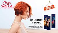Wella Koleston Perfect ME+ новинка 2019!!!
