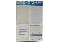 """Информационный стенд на стену с надписью """"Куточок споживача"""""""