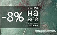 Весенние скидки от smartBAG к 8 марта.