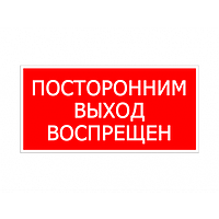 Знак электробезопасности фотолюминесцентный прямоугольный T 15 (ПВХ) 200x100 мм