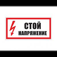 Знак электробезопасности фотолюминесцентный прямоугольный T 06 (самокл. пленка) 300x150 мм