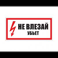 Знак электробезопасности фотолюминесцентный прямоугольный T 07 (самокл. пленка) 300x150 мм