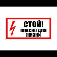 Знак электробезопасности фотолюминесцентный прямоугольный T 08 (самокл. пленка) 300x150 мм