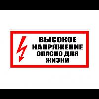 Знак электробезопасности фотолюминесцентный прямоугольный T 09 (самокл. пленка) 300x150 мм