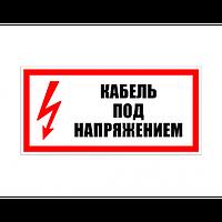 Знак электробезопасности фотолюминесцентный прямоугольный T 10 (самокл. пленка) 300x150 мм