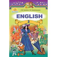 Англійська мова, 2 клас. Калініна Л.В., Самойлюкевич І.В.