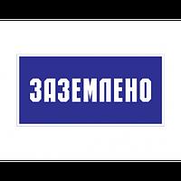 Знак электробезопасности фотолюминесцентный прямоугольный T 18 (самокл. пленка) 200x100 мм