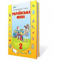 Українська мова, 2 клас. Хорошковська О.Н., Охота Г.І.