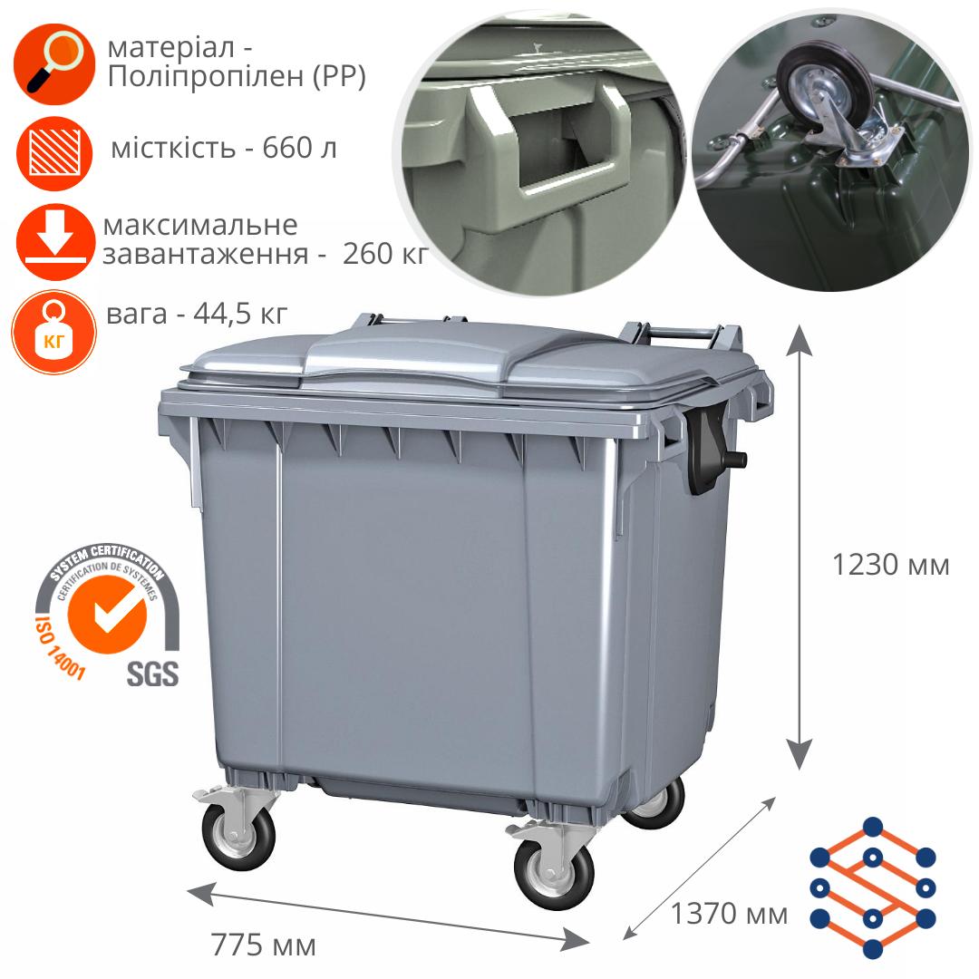 Пластиковый мусорный бак 660 л серый