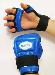 Рукавиці для рукопашного бою і змішаних єдиноборств ММА