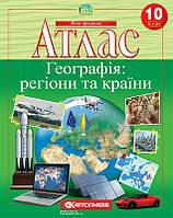 Атлас. Географія. Регіони та країни. 10 клас. Нова програма!, фото 1