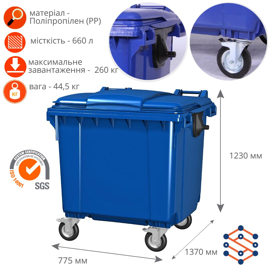 Пластиковый мусорный бак 660 л синий