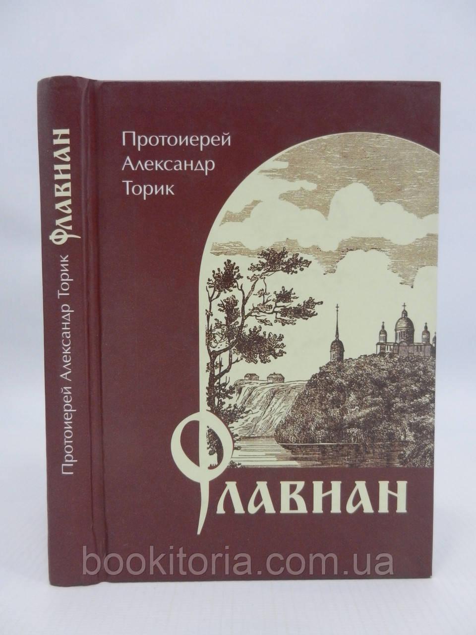 Протоиерей Александр Торик. Флавиан (б/у).