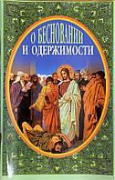 О Бесновании и Одержимости. Иеромонах Серафим (Парамонов)., фото 1