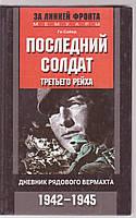 Последний солдат третьего рейха. Ги Сайер