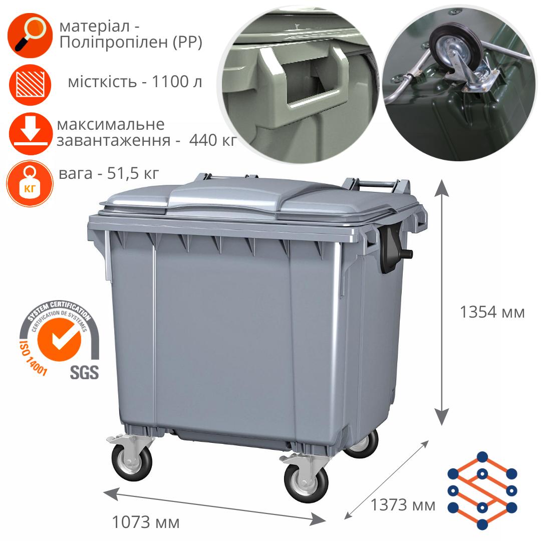 Пластиковый мусорный бак 1100 л серый