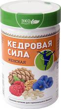 Кедровая сила Женская - экологически чистый белково-витаминный продукт