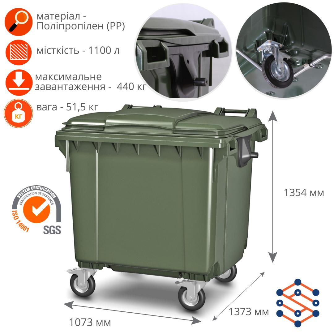Пластиковый мусорный бак 1100 л зеленый