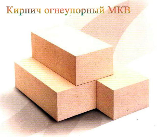 Изделия муллитокорундовые МКВ