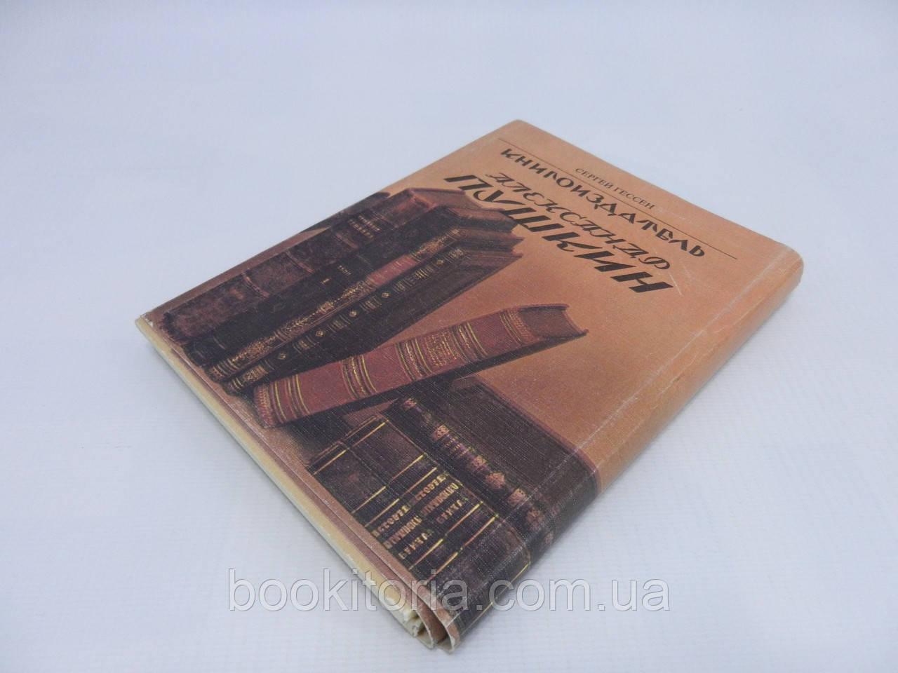 Гессен С. Книгоиздатель Александр Пушкин. Комплект из 2 книг (б/у).