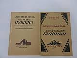 Гессен С. Книгоиздатель Александр Пушкин. Комплект из 2 книг (б/у)., фото 4