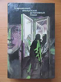 Современный французский детективный роман. Сборник