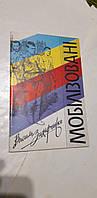 Мобілізовані В.Захарченко, фото 1