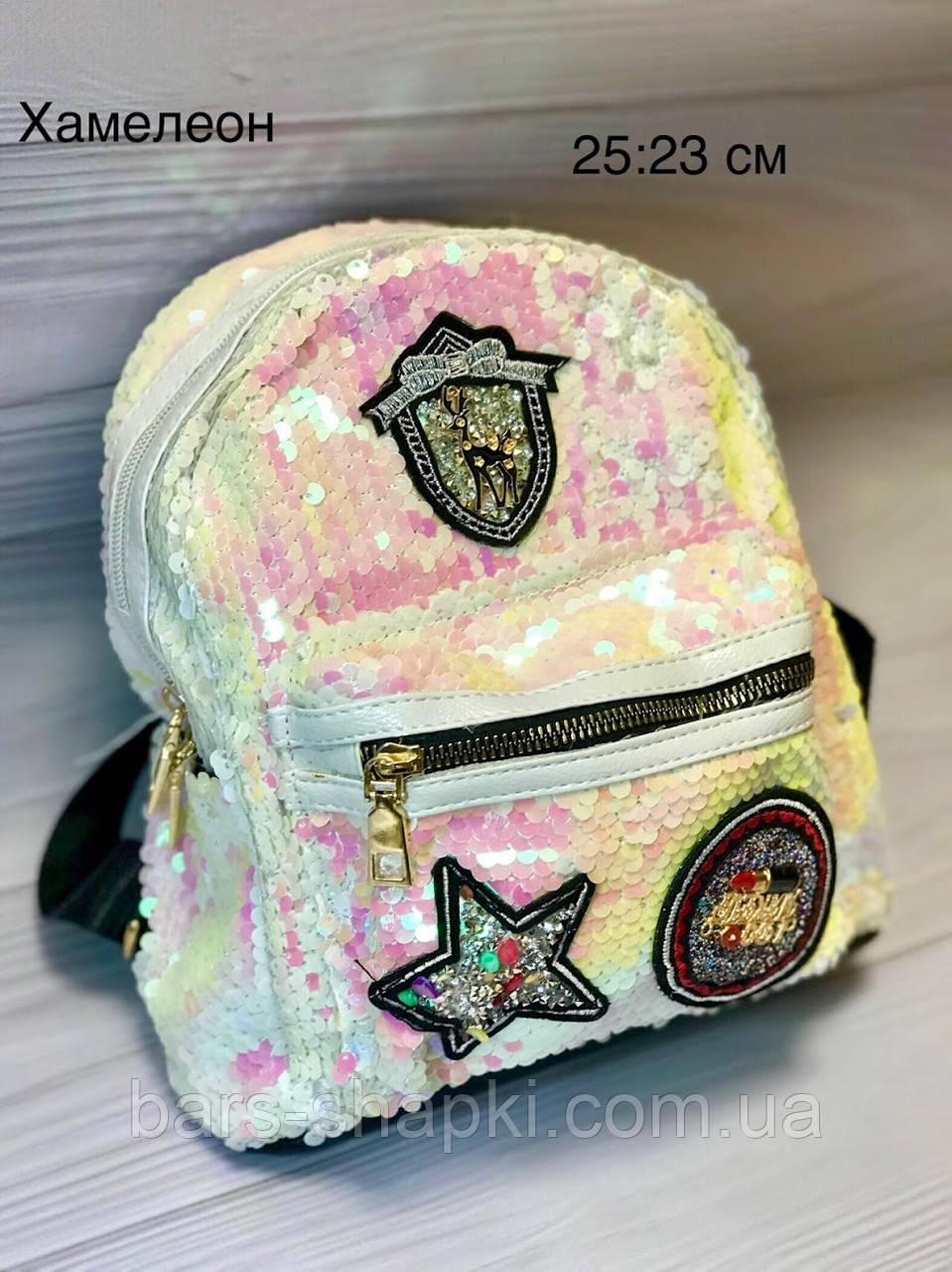Элит рюкзак с паетками перевертышами, хамелион. Качество