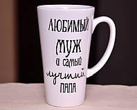 """Чашка большая латте  """"Любимый Муж и самый лучший папа"""""""