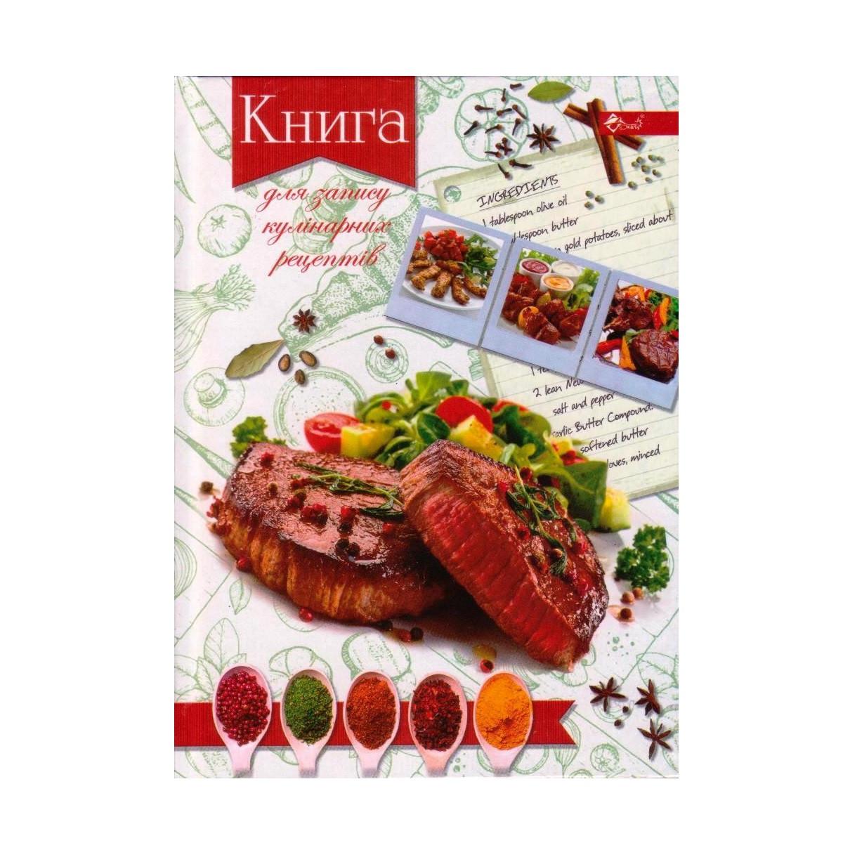 Книга для записи кулинарных рецептов А5, ТП-29,  тв. переплёт