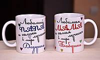 """Комплект белых чашек  """"Любимый ПАПА и самый лучший в мире Дедушка"""", """"Любима МАМА и самая лучшая в мире Бабушка"""