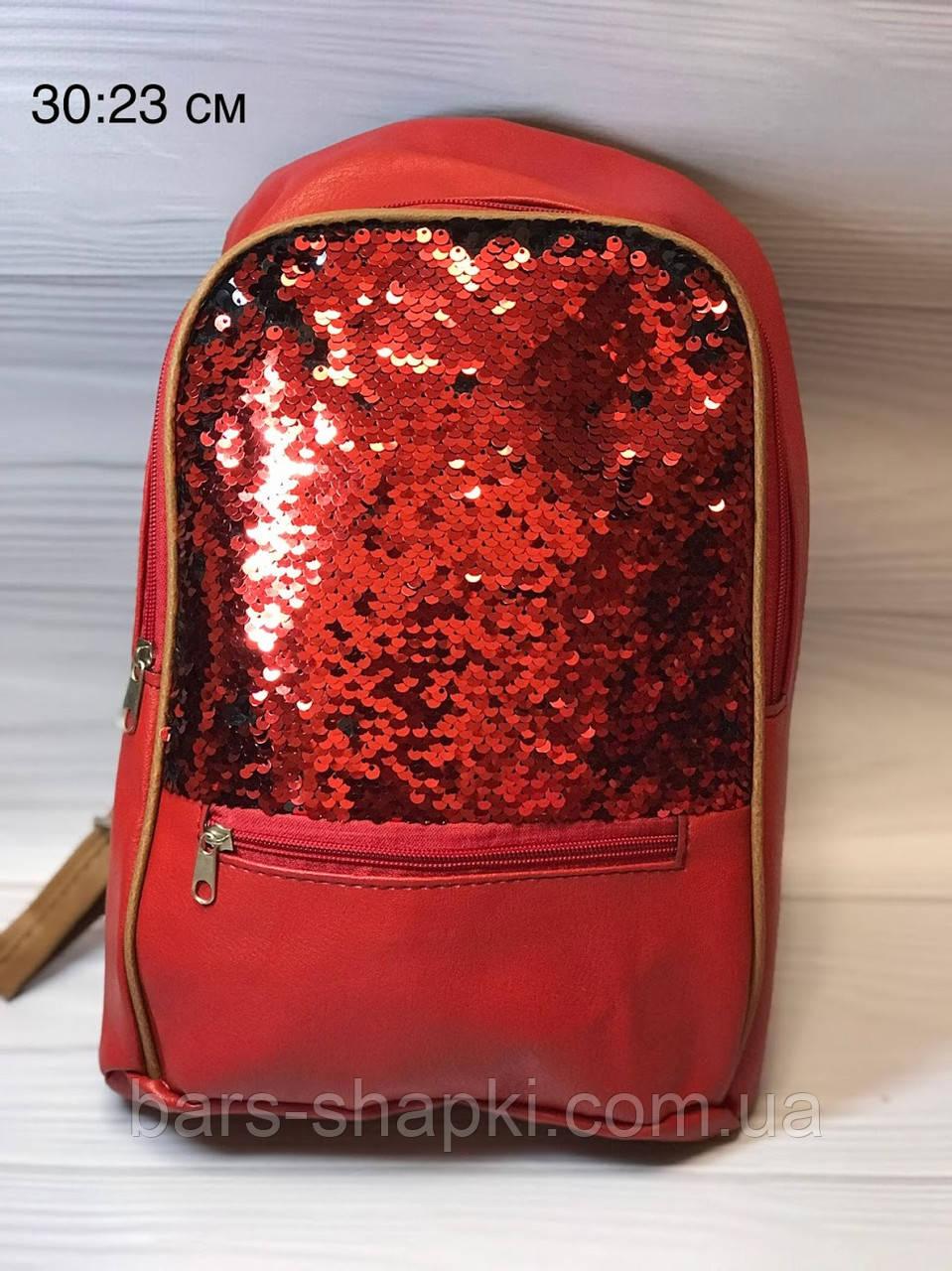 Школьный большой рюкзак с паетками перевертышами . Цвет красный