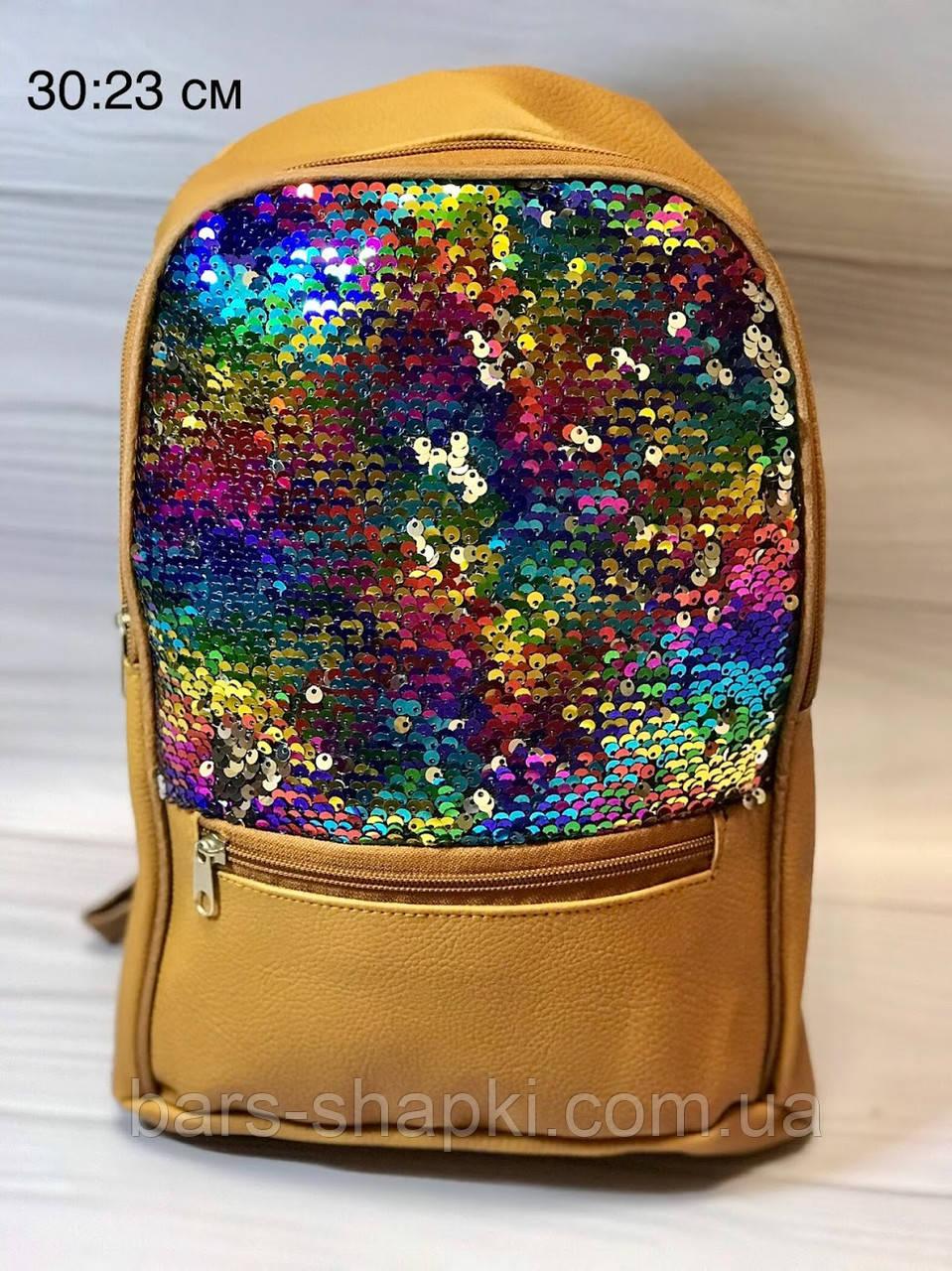 Школьный большой рюкзак с паетками перевертышами . Радужные паетки.