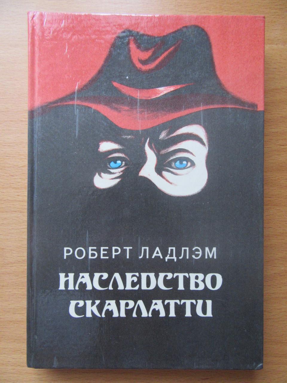 Роберт Ладлэм. Наследство Скарлатти