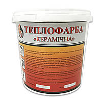 Жидкая теплоизоляция УкрТеплоКерамик «Теплофарба «Керамічна» 1л.