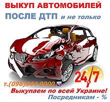 Выкуп Авто после дтп Киев, автовыкуп после ДТП Киев