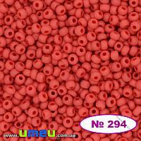 Бисер чешский №294/93170, Красный, Матовый натуральный, 10/0 (BIS-005790)