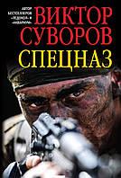 Спецназ. Суворов Виктор.