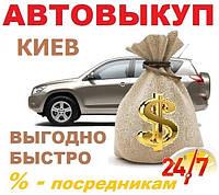 Автовыкуп Киев, в течение часа! CarTorg! 24/7