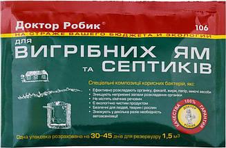 Доктор Робик 106  для всех типов выгребных ям и септиков  75 гр