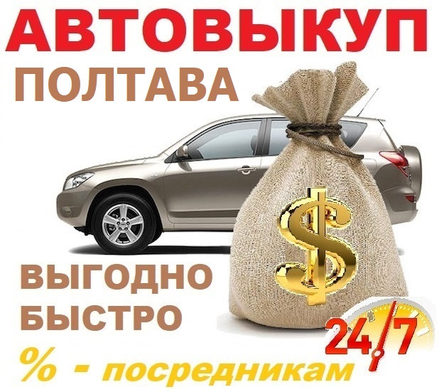 Автовыкуп Полтава, Срочный Авто выкуп Полтава, Без Выходных