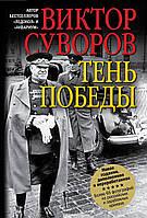 Тінь перемоги. Суворов Віктор.