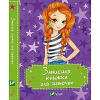Записная книжка для девочек А6 32л. Vivat 907503