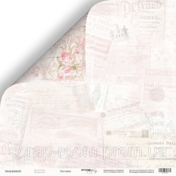 Лист двусторонней бумаги 30x30 от Scrapmir Листовки из коллекции Beautiful Moments